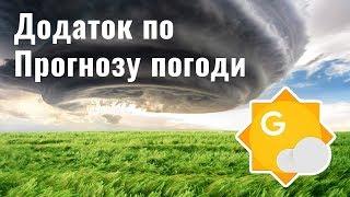 Додаток по Прогнозу погоди | Наші рекомендації