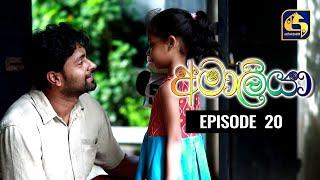 AMALIYA Episode 20 || අමාලියා II 15th Aug 2020 Thumbnail