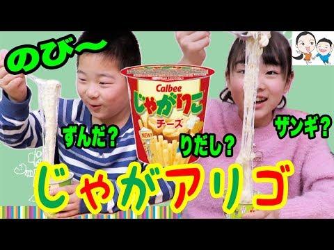 ルーレットで味決め★大流行のじゃがアリゴ作ってみた【ベイビーチャンネル 】