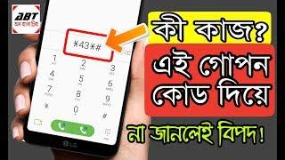 Most Useful Secret Codes of Android | 99% মানুষ জানেনা! All Bangla Tricks| Tips