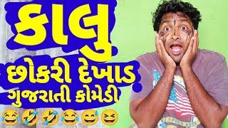 કાલુ છોકરી દેખાડ😂 Gujaraticomedy kaaluchokridekhad actorhitu funny 