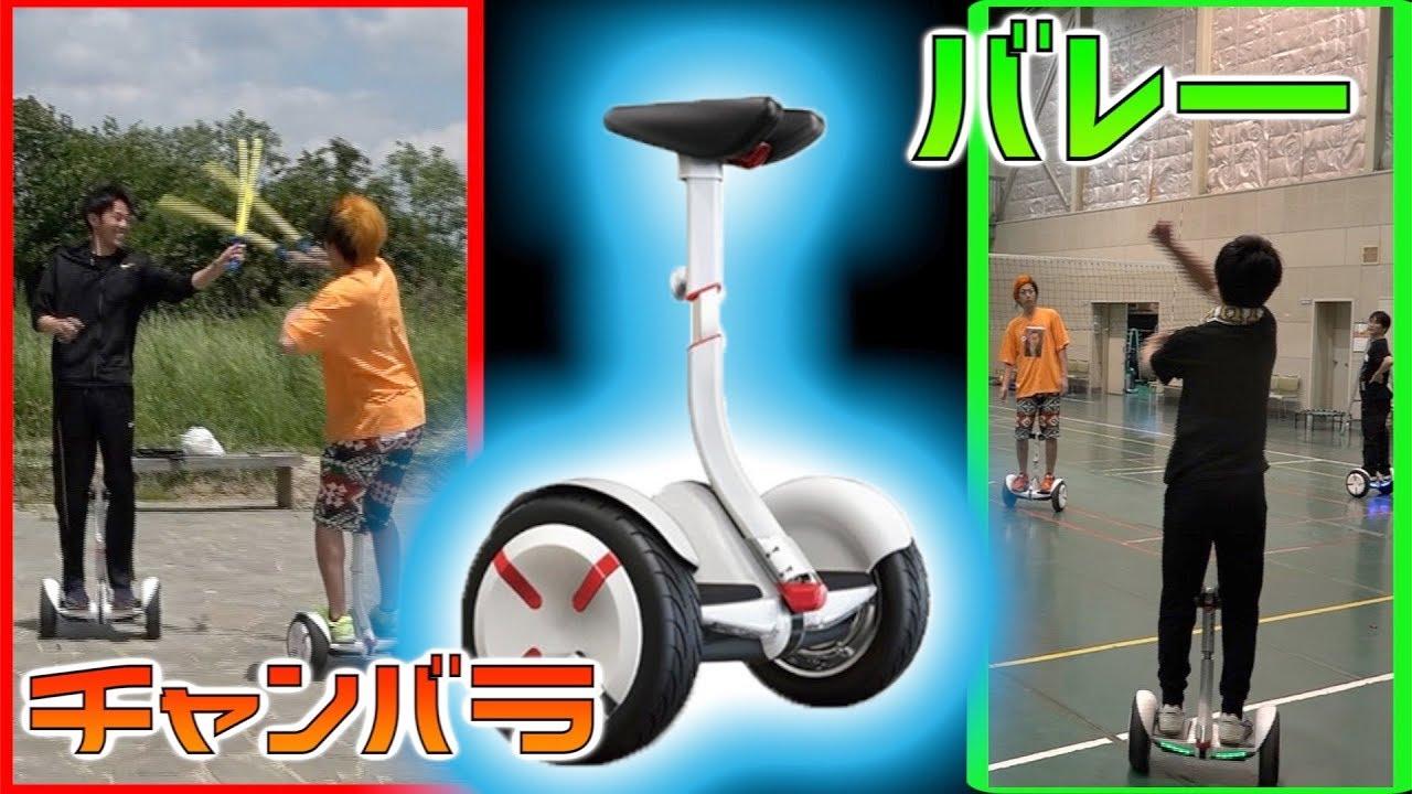 【近未来】セグウェイ乗ってスポーツやったら何でも新競技じゃね?