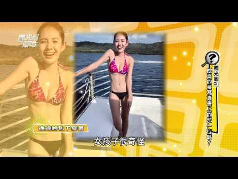 過氣女神【鮪魚 徐瑋吟】野生捕獲 游泳的時候穿這個【國光實境秀】