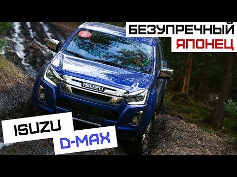 Isuzu D-Max | Настоящий рамный пикап для российских дорог
