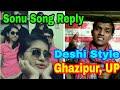 Sonu Song reply in Desi Style | Pradeep Kushwaha