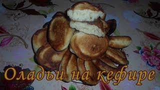 Пышные оладьи (оладушки) на кефире как пух! Pancakes/Fritters Recipe
