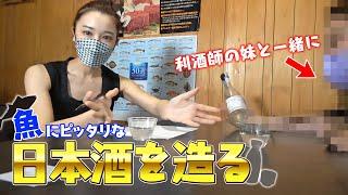 【魚屋姉妹】名酒蔵に潜入して魚に合う最高なオリジナルの日本酒を作ります!🍶🐟
