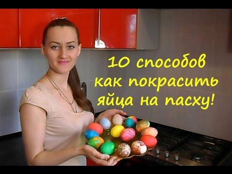 Можно ли красить потрескавшиеся яйца