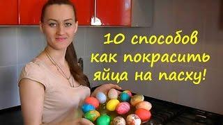 Как покрасить пасхальные яйца! 10 способов как покрасить яйца на пасху! #ЛЮБЛЮГОТОВИТЬ