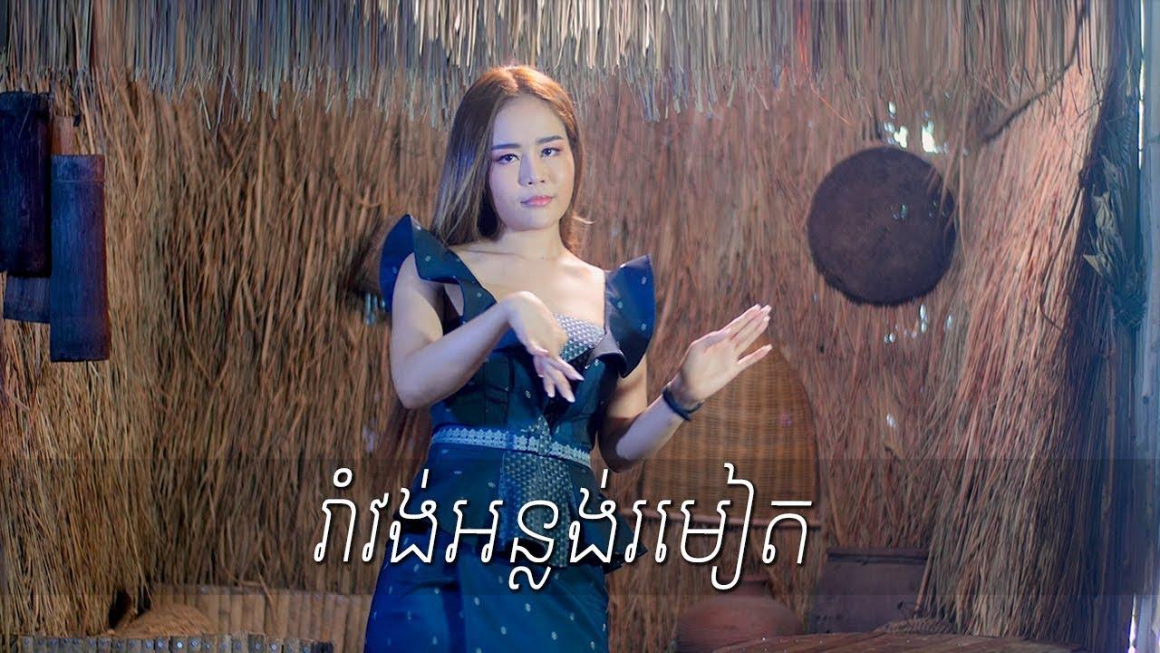 រាំវង់អន្លង់រមៀត - ចាន់ ស្រីនាថ, Romvung Onlung Romeat- Chan Sreyneat | Cover