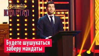 Зеленский проводит перекличку в Верховной Раде   Вечерний Квартал 2019