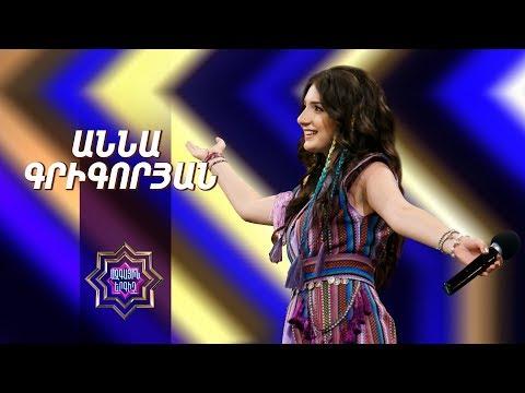 Ազգային երգիչ/National Singer 2019 - Season 1 - Episode 5/workshop 3 /Anna Grigoryan - Nino