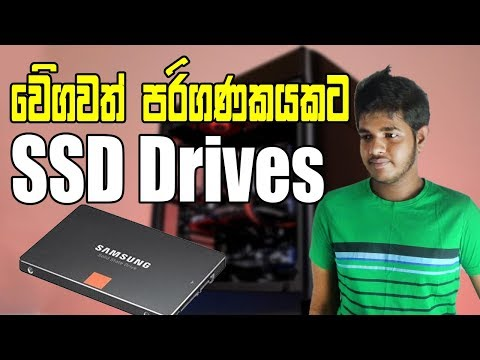 Upgrade your PC Speed with SSD Drives - Sinhala