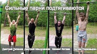 СИЛЬНЫЕ ПАРНИ ПОДТЯГИВАЮТСЯ.