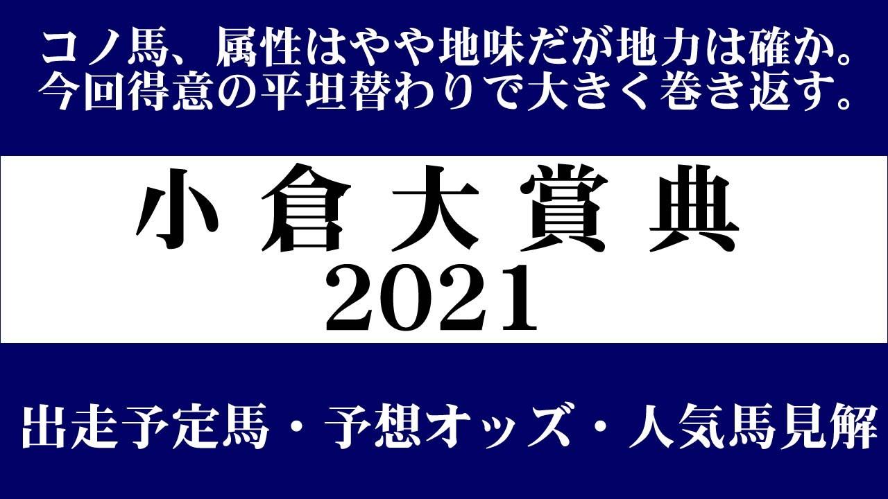 典 2021 大賞 予想 小倉