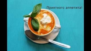 Итальянский томатный крем суп #томатныйсуп