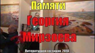 Записки горожанина #84. Команда Полякова: памяти Георгия Мирзоева. Литературная гостиная Тольятти