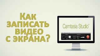 Как записать видео с экрана с помощью программы Camtasia Studio(Инструкция по записи скринкастов (видео с экрана) при помощи простой и удобной программы Camtasia Studio. НАВИГАЦИ..., 2016-02-10T11:30:01.000Z)