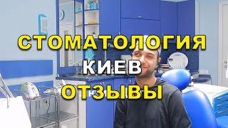 Отзывы клиентов. Стоматология Люми-Дент, Киев(, 2015-09-15T14:11:28.000Z)