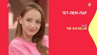 The Bachelor | Την Επόμενη Εβδομάδα, Τετ -Πεμ - Παρ 22:00