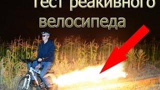 Как сделать огнемет [Самодельный огнемет на велосипед](В данном видео я рассказываю как сделать огнемет. В видео мой самодельный огнемет установлен на велосипед...., 2016-09-30T15:11:19.000Z)
