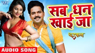 Best Song Of 2017 - Pawan Singh - Sab Dhan Khai Jaana - DHADKAN - Superhit Film - Bhojpuri Songs