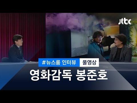 인터뷰 풀영상 영화감독 봉준호 2017.06.15