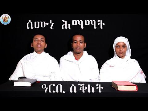 ሰሙነ ሕማማት ናይ  ዓርቢ ስቕለት Eritrean OrthodoxTewahdo Church 2021