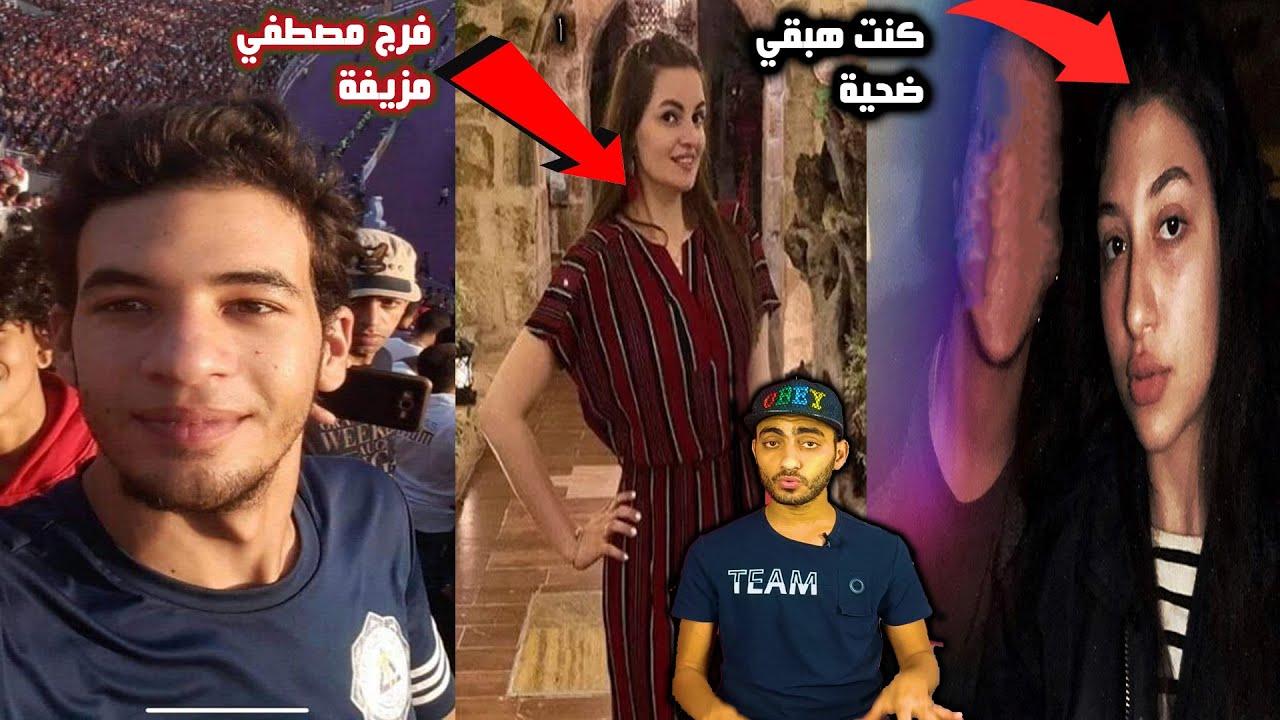 مفاجأة مدوية | بعد القبض على المتحرش احمد بسام ذكي | وللا فضة تفجرها !! القصة كاملة