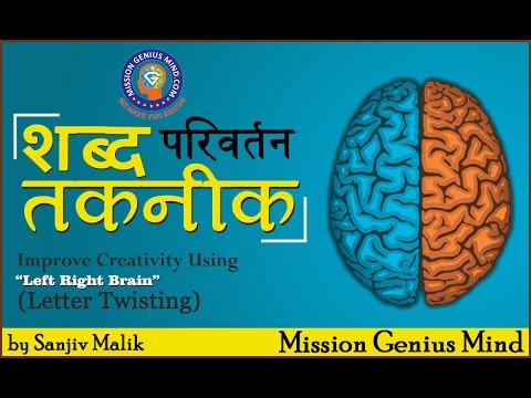 Study Tips Hindi 02 – Improve Creativity Using Left Right Brain Conversation | Sanjiv Malik