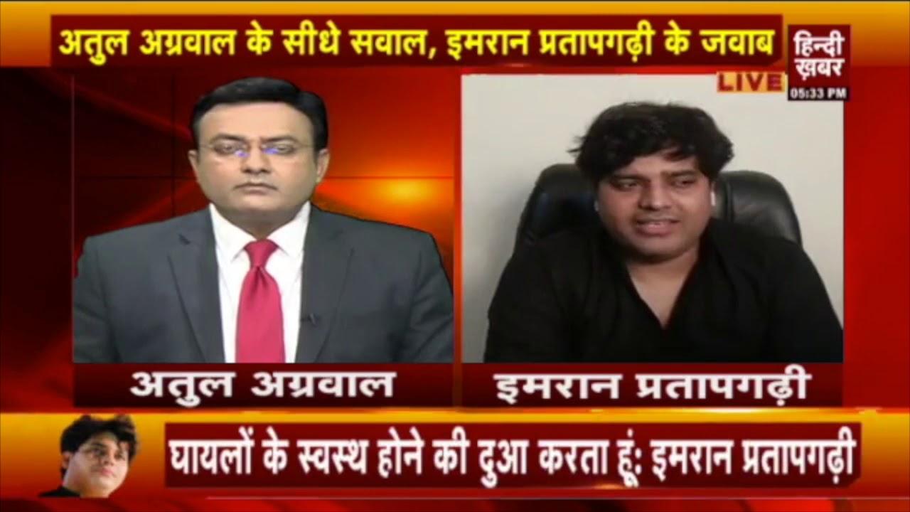 अगर AK47 से फ़ायरिंग करना अपराध है तो फिर आतंकवाद क्या है - Imran Pratapgarhi