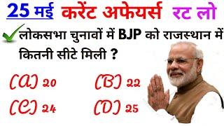 Gk in Hindi | भाजपा ने राजस्थान में कितनी सीटे जीती ? 25 मई Hindi Top Current Affairs for All Exams