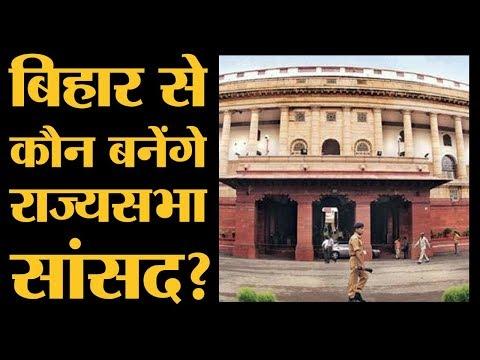 Bihar से Congress का एक सदस्य कैसे पहुंचेगा Rajya Sabha | Nitish Kumar | Tejashwi Yadav