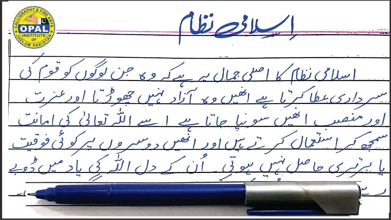 Urdu HandWriting-Lesson 16 -Practice 2 - YouTube