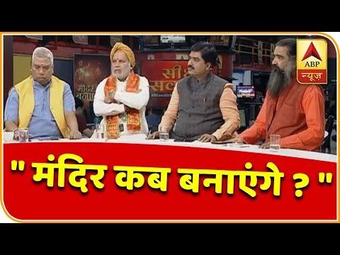 अयोध्या विवाद: आखिर कब तक करना होगा भगवान राम को टेंट में इंतजार? देखिए बड़ी बहस | ABP News Hindi