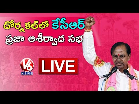 CM KCR LIVE | TRS Public Meeting In Dornakal | Telangana Elections 2018 | V6 News