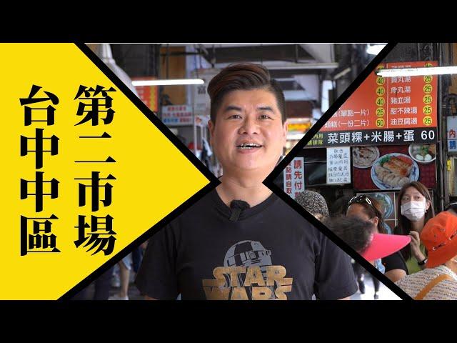 《第二市場吃起來》台中在地老饕最愛的口袋名單 ft.小庭找茶、丁山肉丸