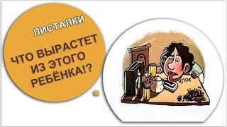 Истории сорванцов и шалопаев: Что вырастет из этого ребенка!?