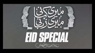 Eid Special | Meri Kahani Meri Zabani | SAMAA TV | 27 June 2017