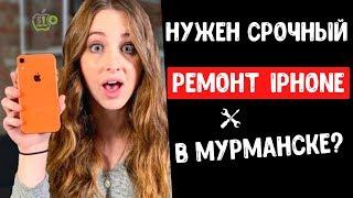 Ремонт iPhone Мурманск | Ремонт телефонов в Мурманске | Ремонт apple в Мурманске