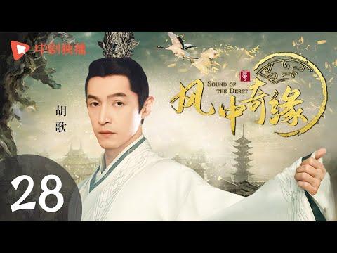 风中奇缘 第28集 | Legend of the Moon and Stars EP 28(胡歌 / 刘诗诗 / 彭于晏 领衔主演)【TV版】