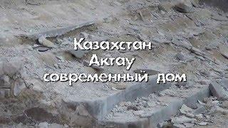 Ужасы новостройки! Современный дом в г. Актау. Казахстан