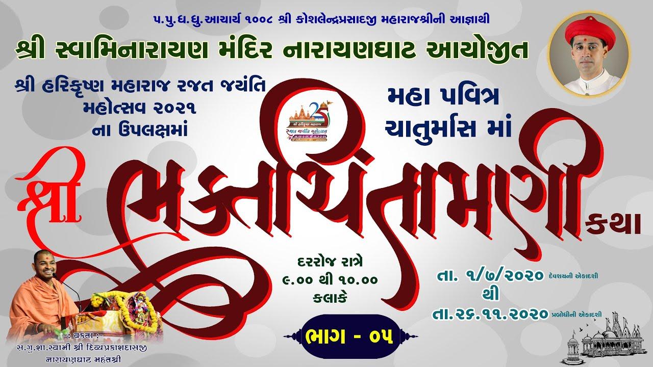 5 Shree BhaktChintamani Katha - Chaturmaas    શ્રી ભક્તચિંતામણી કથા - ચતુર્માસ   