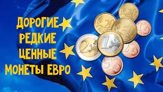 Gambar cover Дорогие, редкие и ценные евромонеты. Монеты Евро.