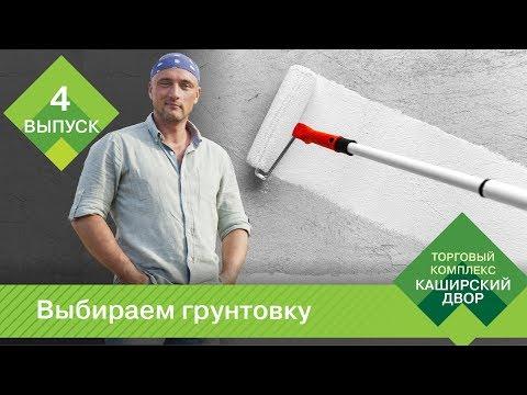 """Советы от ТК """"Каширский Двор"""": Как выбрать грунтовку"""