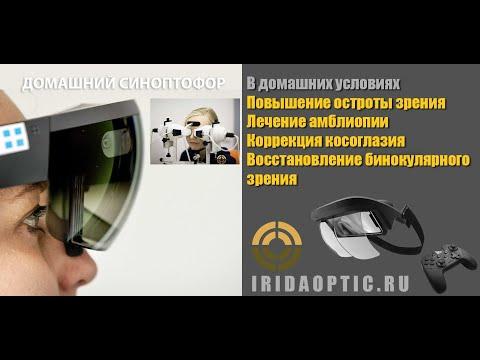 Ирида Домашний Синоптофор