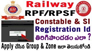 RPF RPSF SI Constable How to Get Forget Registration number Id forgot Groups Zones 2018 in telugu