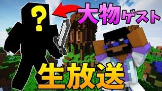【マインクラフト】大物ゲスト登場!?ベッドウォーズやスカイウォーズなど!