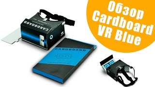 Обзор Google Cardboard VR (синий, черный). Китай(http://vrstore.ru Распаковка и обзор очков виртуальной реальности из картона с ремешками на голову, аналог..., 2015-09-02T10:20:30.000Z)