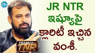 Jr NTR ఇష్యూ పై క్లారిటీ ఇచ్చిన వంశీ - Vakkantham Vamsi    Frankly With TNR